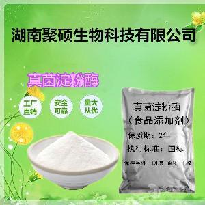 湖南供应食用真菌淀粉酶价格 真菌淀粉酶生产厂家