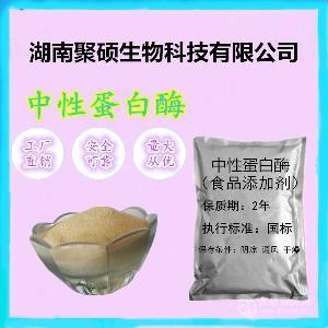 食用中性蛋白酶价格 中性蛋白酶用途用量