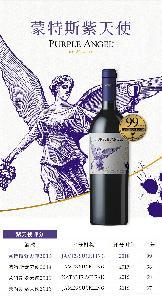 智利原装进口montes红酒蒙特斯purple angel紫天使干红葡萄酒单瓶
