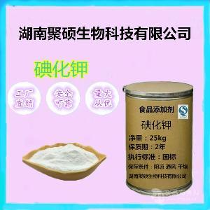 湖南食品级碘化钾生产厂家