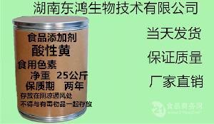 厂家直销酸性黄食用色素 食品级