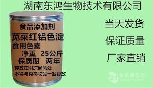 低价量大从优苋菜红铝色淀食品添加剂