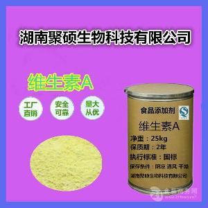 食用维生素A厂家 食用视黄醇价格