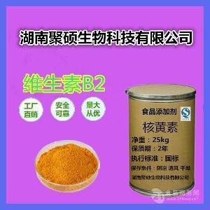 食用维生素B2价格 核黄素生产厂家