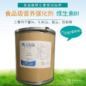 天新维生素B1 食品级 河南VB1 供应商
