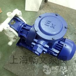 上海畅文DBY-15电动隔膜泵耐磨耐腐蚀