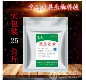 直销 食品级 藻蓝色素 天然藻蓝色素 质量保证