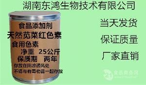 量大从优低价天然苋菜红色素色素厂家批发价格