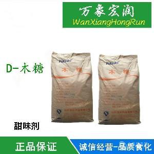 厂家供应 食品级 D-木糖 一公斤起订