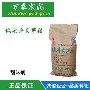 厂家供应 食品级 低聚异麦芽糖 一公斤起订