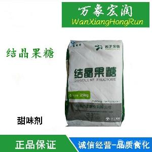 乳糖醇 结晶果糖 食品级 厂家供应