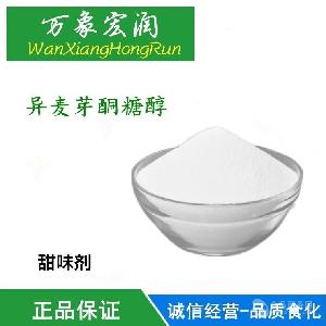 异麦芽酮糖醇 生产厂家 价格 厂家直销 格 高含量 供应商