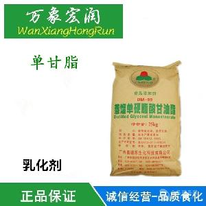 厂家供应 食品级 单甘脂 一公斤起订