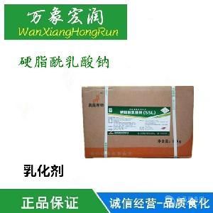 厂家供应 食品级 硬脂酰乳酸钠 一公斤起订