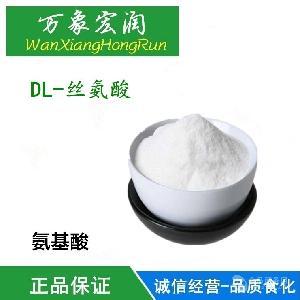 厂家供应 食品级 丝氨酸 一公斤起订