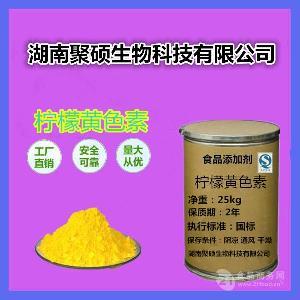 檸檬黃色素食品級批發代理