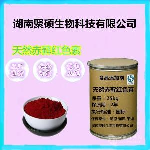 食用天然赤藓红色素厂家 食用天然赤藓红色素价格