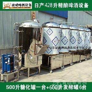 日产428升啤酒设备精酿鲜啤设备原浆啤酒鲜扎啤设备自酿啤酒设备
