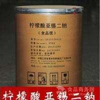 柠檬酸亚锡二钠生产厂家