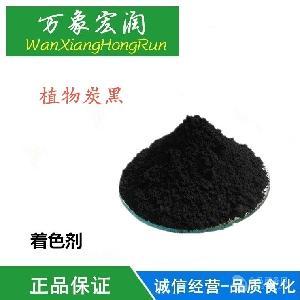 植物炭黑色素天然食用色素色调自然柔厂家价格