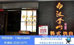 漢拿山韓式烤肉加盟代理總部加盟費