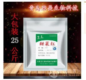 厂家直销 食品级 甜菜红 天然色素 甜菜红 正品保证