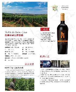 胜狮名望红葡萄酒