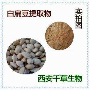 扁豆提取物 生产水溶性植物提取物 供应天然浓缩浸膏