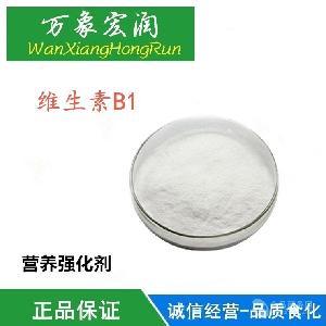 厂家供应 食品级 维生素b1一公斤起订