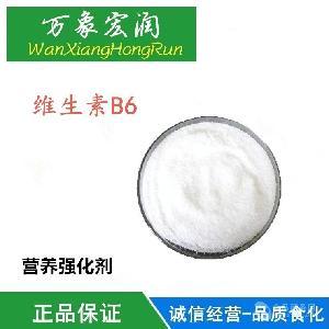 厂家供应 食品级 维生素B6 一公斤起订