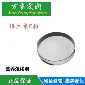 厂家供应 食品级 维生素E粉 一公斤起订