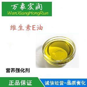 厂家供应 食品级 维生素E油 一公斤起订