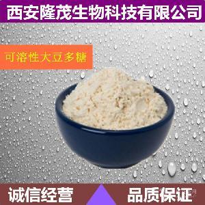 大豆多糖 食品级 可溶性大豆多糖 质量保证
