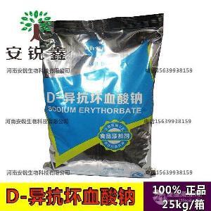 VC钠 D-异抗坏血酸钠  价格