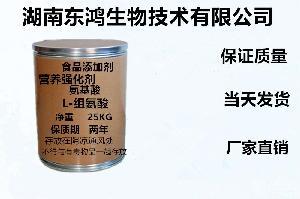 L-组氨酸营养强化剂 组氨酸食品添加剂 氨基酸系列产品