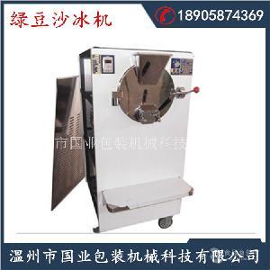 温州国业厂家直销绿豆沙冰机 绿豆沙冰灌装封口机 专业厂家订购