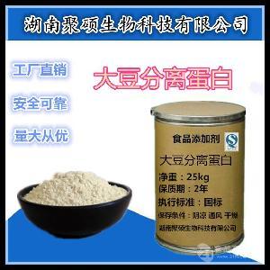 湖南聚硕食品级大豆分离蛋白生产厂家 营养强化剂价格