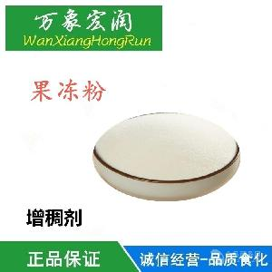 成都食用果冻粉供应商价格 复配卡拉胶粉