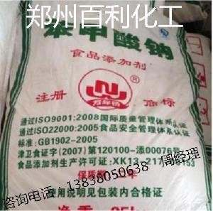 工業級苯甲酸鈉生產廠家