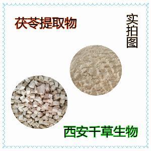 茯苓提取物茯苓浸膏 厂家生产动植物提取物定做浸膏