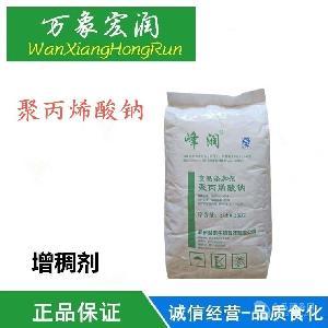食品级聚丙烯酸钠价格