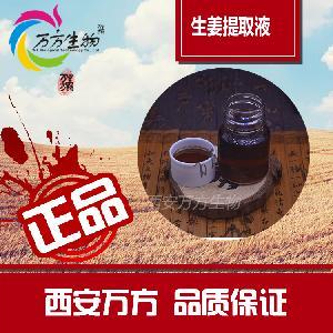 万方生物生姜提取液  1kg/袋  现货库存
