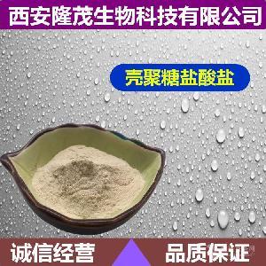 壳聚糖盐酸盐