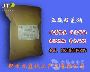 专业生产亚硫酸氢钠水处理