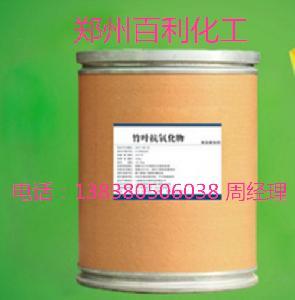 食品级竹叶抗氧化物生产厂家