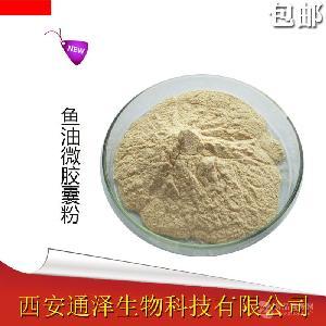 鱼油微胶囊粉 鱼油DHA微胶囊粉 食品原料 量大优惠