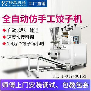 烨昌仿手工饺子机小型水饺机包饺子机器