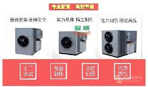 无需专人值守中药材烘干机热泵技术