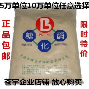 提供樣品食品級糖化酶生產廠家