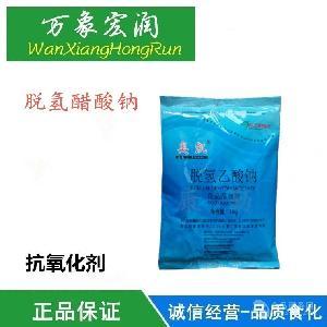 成都食用脱氢醋酸钠供应商价格  脱氢乙酸钠